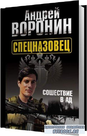 Андрей Воронин. Спецназовец. Сошествие в ад (Аудиокнига)