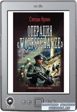Кулик Степан - Операция «Wolfsschanze»