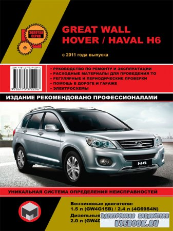 ����������� �� ������� � ������������ Great Wall Hover H6 / Haval H6 � 2011 ���� �������