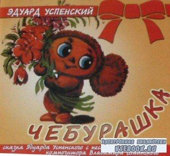 Успенский Э.-   Чебурашка (аудиоспектакль)