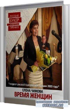 Елена Чижова. Время женщин (Аудиокнига)