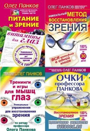 """Олег Панков - Серия """"Свет здоровья"""" (5 книг)"""