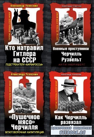 Александр Усовский - Серия