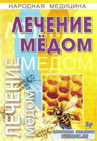 М. Борисова - Лечение мёдом