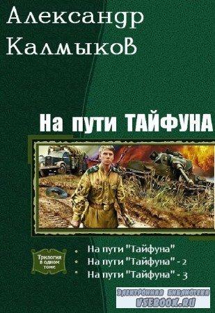 Александр Калмыков - На пути