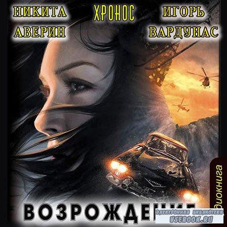 Аверин Никита, Вардунас Игорь - Хронос. Возрождение  (Аудиокнига)