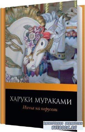 Харуки Мураками. Ничья на карусели (Аудиокнига)