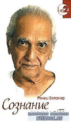 Рамеш  Балсекар  -  Нисаргадатта Махарадж - Знаки на пути. Переживание учен ...