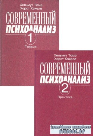 Томе Хельмутом, Кехеле Хорст - Современный психоанализ. В 2-х томах