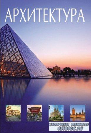 Ирина Блохина - Архитектура. Всемирная история архитектуры и стилей