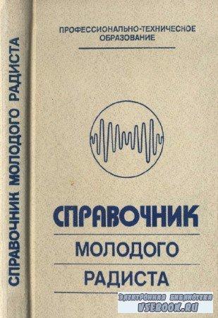 3.Г. Бодиловский - Справочник молодого радиста. 4-е издание