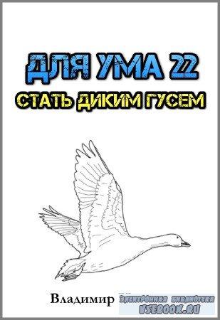 Владимир Никонов - Для ума 22. Стать диким гусем