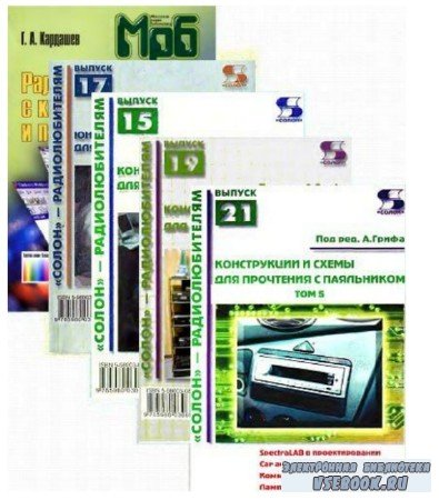 коллектив - Конструкции и схемы для прочтения с паяльником. Сборник (5 книг)