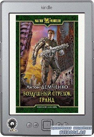 Демченко Антон - Воздушный стрелок. Гранд
