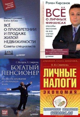 """коллектив - Серия """"Управляй своими деньгами"""" (4 книги)"""