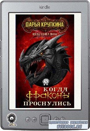 Крупкина Дарья - Когда драконы проснулись