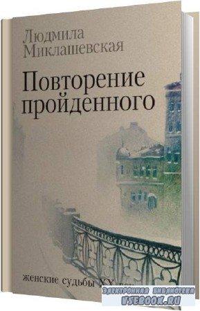 Людмила Миклашевская. Повторение пройденного (Аудиокнига)