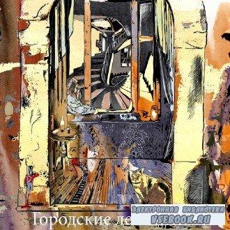 Олег  Булдаков  -  Тёмные аллеи. Городские легенды - 2  (Аудиокнига)  читае ...