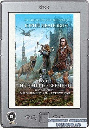 Иванович Юрий - Затерянный город, или Каждому свое