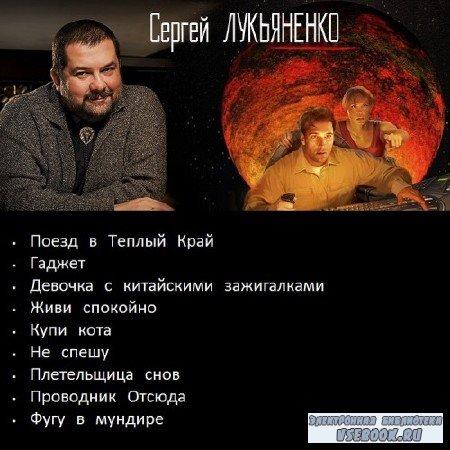 Лукьяненко Сергей - Сборник рассказов  (Аудиокнига)
