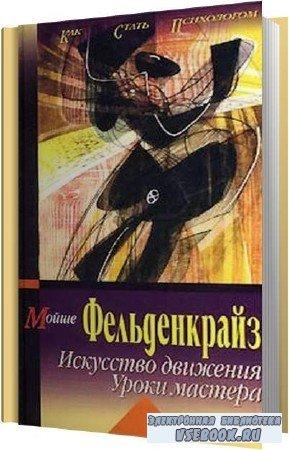 Мойша Фельденкрайз. Искусство движения. Уроки мастера (Аудиокнига)