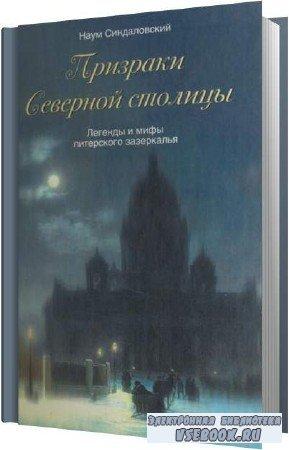 Наум Синдаловский. Призраки Северной столицы (Аудиокнига)