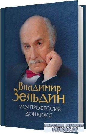 Владимир Зельдин. Моя профессия: Дон Кихот (Аудиокнига)