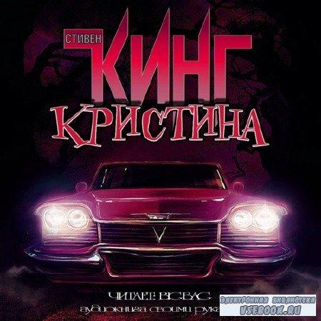 Кинг Стивен - Кристина  (Аудиокнига)