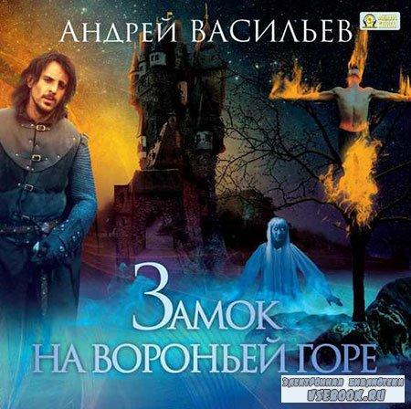 Васильев Андрей - Замок на Вороньей горе  (Аудиокнига) читает С. Иванов