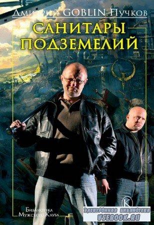 Дмитрий Пучков - Санитары подземелий