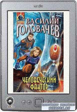 Головачев Василий - Человеческий фактор