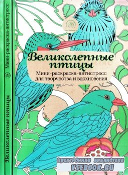 Полбенникова А. (ред.) - Мини-раскраска-антистресс. Великолепные птицы.