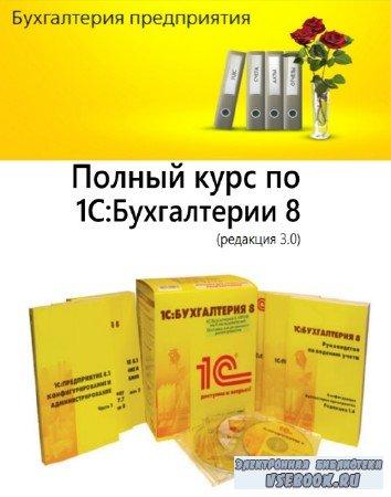 Е.М. Гилёв, Ф.М. Насипов - Полный курс по 1С:Бухгалтерии 8 (редакция 3.0). Версия 1.1.3