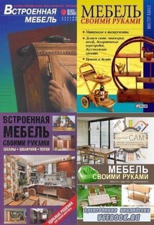 коллектив - Изготовление мебели своими руками. Сборник (13 книг)
