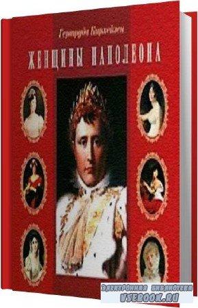 Гертруда Кирхейзен. Женщины Наполеона (Аудиокнига)