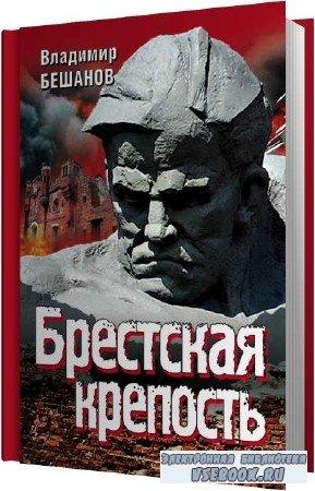 Владимир Бешанов. Брестская крепость (Аудиокнига)