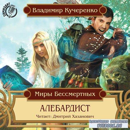 Кучеренко Владимир - Алебардист  (Аудиокнига)
