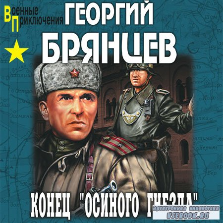 Брянцев Георгий - Конец «Осиного гнезда»  (Аудиокнига)