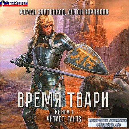 Злотников Роман, Корнилов Антон - Время твари. Том 1  (Аудиокнига)