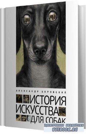 Александр Боровский. История искусства для собак (Аудиокнига)