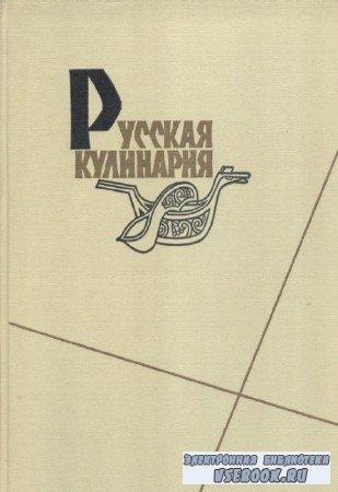 А. Каганова - Русская кулинария