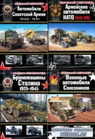 """коллектив - Серия """"Война моторов"""" (11 книг)"""