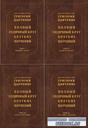 Григорий Дьяченко - Полный годичный круг кратких поучений. В 4-х томах