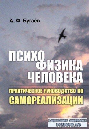 Александр Бугаёв - Психофизика человека. Практическое руководство по самореализации