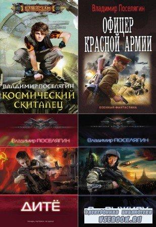 Поселягин Владимир - Владимир Поселягин. Сборник (39 книг)