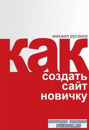 Михаил Русаков - Как создать сайт новичку