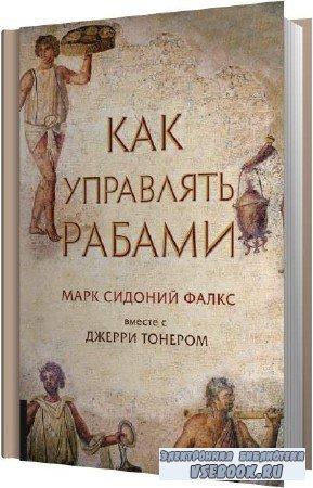 Сидоний Фалкс Марк, Тонер Джерри. Как управлять рабами (Аудиокнига)