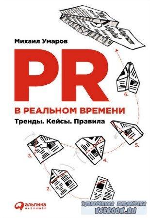 Михаил Умаров - PR в реальном времени. Тренды. Кейсы. Правила