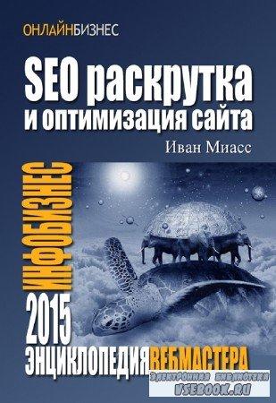 Иван Миасс - SEO раскрутка и оптимизация сайта