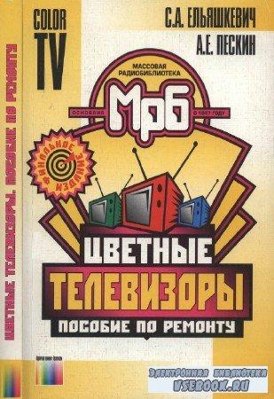 С.А. Ельяшкевич, А.Е. Пескин - Цветные телевизоры. Пособие по ремонту
